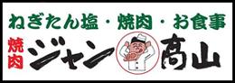 ねぎたん塩・焼肉・お食事 ジャン高山
